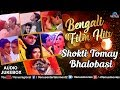 Shokti Tomay Bhalobasi   Bengali Film Hits   JUKEBOX   Evergreen Bengali Romantic Songs   Love Songs