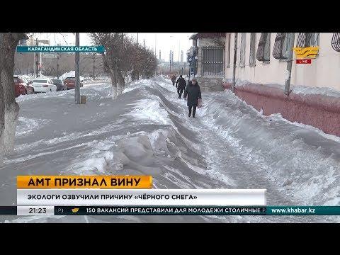 В Темиртау выявлены причины «черного снега»