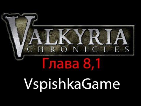 Valkyria Chronicles - Прохождение VspishkaGame - Глава 8.1