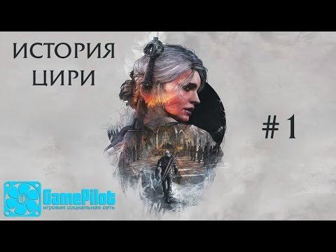 ВСЕЛЕННАЯ ВЕДЬМАКА - ИСТОРИЯ ЦИРИ [ЧАСТЬ #1]