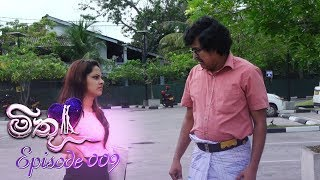 Mithu | Episode 09 - (2018-05-18) | ITN