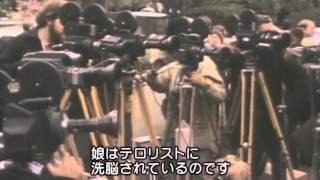 パティ・ハースト誘拐~メディア王令嬢のゲリラ戦記~ (プレビュー)