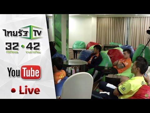 Live ลุ้นผลการแข่งขันไปกับนักฟุตบอลทีมชาติไทย คู่ เวียดนาม VS อิรัก [Full]