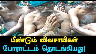அய்யாக்கண்ணு தலைமையில் டெல்லியில் போராட்டம் நடத்திய விவசாயிகள் கைது!Farmers who are engaged in protest demanding to waive off the loans are arrested in Delhi.Oneindia TamilSubscribe for More Videos..▬▬▬▬▬▬▬▬▬▬▬▬▬▬▬▬▬▬▬▬▬▬▬▬▬▬▬ Share, Support, Subscribe▬▬▬▬▬▬▬▬▬♥ subscribe :https://www.youtube.com/user/OneindiaTamil♥ Facebook : https://www.facebook.com/oneindiatamil♥ YouTube : https://www.youtube.com/channel/UCpZBvTbjam0yTrD4HUUWTZw♥ twitter: https://twitter.com/thatsTamil♥ GPlus: https://plus.google.com/+OneindiaTamil♥ For Viral Videos: http://tamil.oneindia.com/videos/viral-c46/♥ For Filmibeat Android App: https://play.google.com/store/apps/detailsid=in.oneindia.android.tamilapp♥ For Filmibeat iTunes App: https://itunes.apple.com/us/app/oneindia-tamil-news/id617925711▬▬▬▬▬▬▬▬▬▬▬▬▬▬▬▬▬▬▬▬▬▬▬▬▬▬