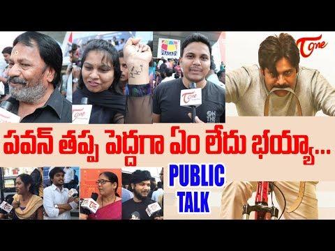 Agnyaathavaasi Public Talk | Pawan Kalyan | Keerthy Suresh | Anu Emmanuel