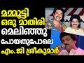 MG Sreekumar about Mohanlal and Mammootty