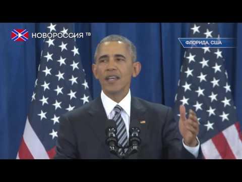 Обама рассказал о том как появился ИГИЛ - DomaVideo.Ru