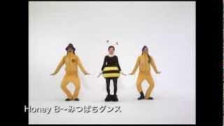 木村カエラ - Honey B ~みつばちダンス