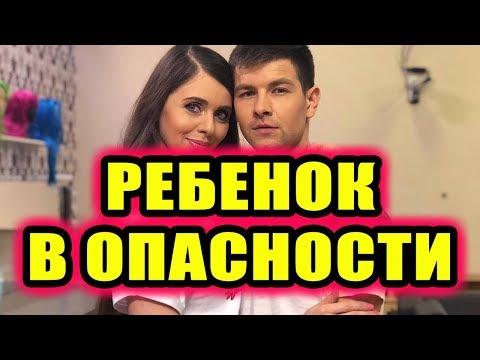 Дом 2 новости 14 июня 2018 (14.06.2018) Раньше эфира - DomaVideo.Ru