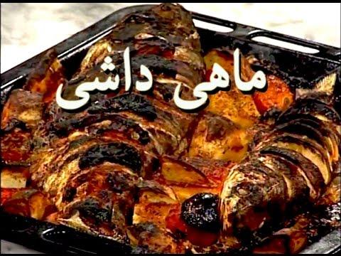 Ashpazi - Mahiye Dashi آشپزی - ماهی داشی