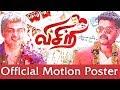 Official Motion Poster | Vetri Mahalingam | Ram Saravana, Raaj Suriya | Ramona Stephani