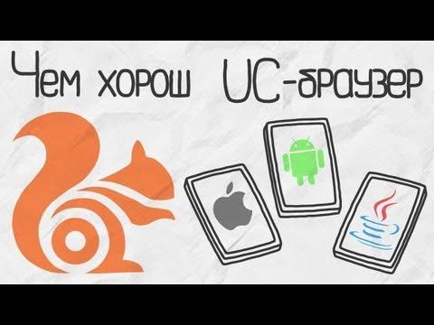 Чем хорош UC-Browser