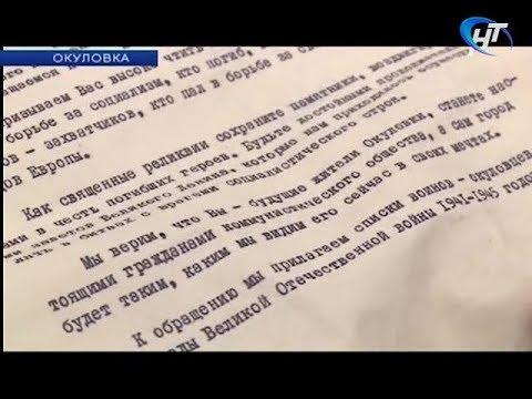 В Окуловке 4 ноября вскрыли «капсулу времени» из 1969 года