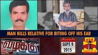 Vazhakku Crime Story : Man Kills Relative For Biting Off Ear