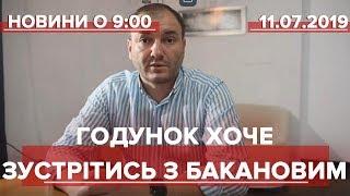 Випуск новин за 9:00: Ярослав Годунок хоче зустрітись з Іваном Бакановим