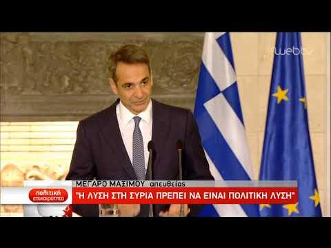 Κοινές δηλώσεις Πρωθυπουργού και Γ.Γ. ΝΑΤΟ | 10/10/2019 | ΕΡΤ