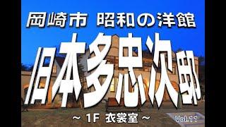 旧本多忠次邸 Vol.11 【1F 衣装室】