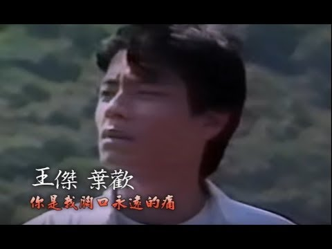 王傑 Dave Wang & 葉歡 Augustine Yeh - 你是我胸口永遠的痛 You Are The Eternal Pain In My Heart (official官方完整版MV)
