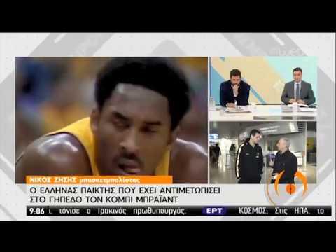 Ο μπασκεμπολίστας Νίκος Ζήσης μιλά στην ΕΡΤ για τον Κόμπι Μπράιαντ | 28/01/2020 | ΕΡΤ