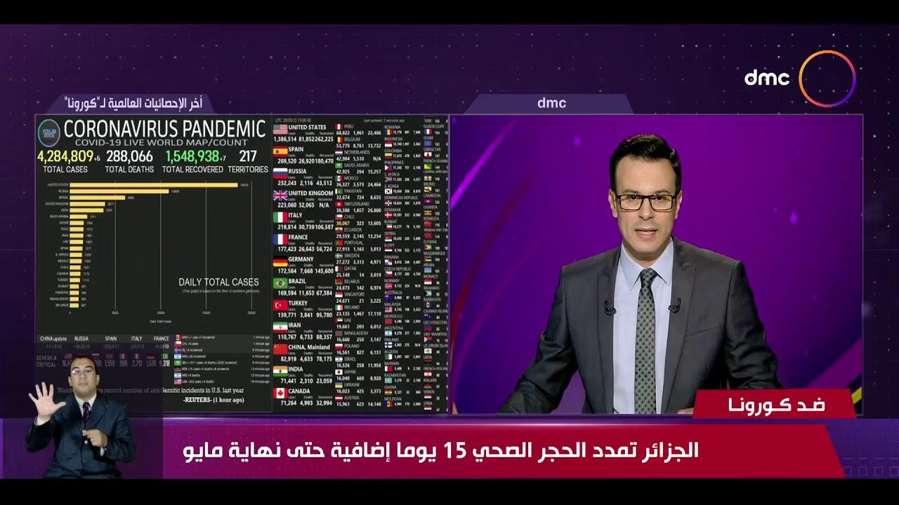 نشرة ضد كورونا - الجزائر تمدد الحجر الصحي 15 يوما إضافيا حتى نهاية مايو