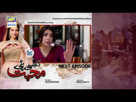Ghisi Piti Mohabbat Episode 17 - Presented by Surf Excel - Teaser - ARY Digital