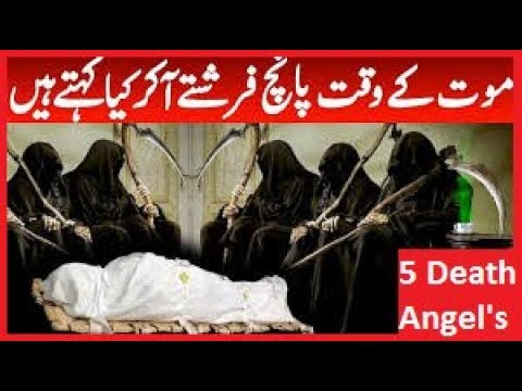 "Martay Waqt 5 Farishtay Aa Kar Kiya Kehte Hain ""5 Death Of Angel's""  In Urdu Hindi  Islamin Tm"