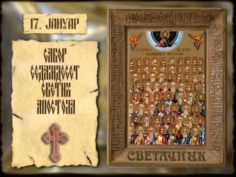 СВЕТАЧНИК 17. ЈАНУАР