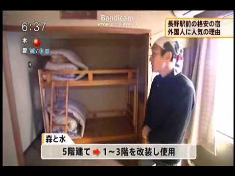 Video of Moritomizu Backpackers