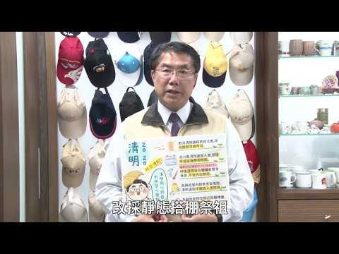影片封面圖:市長黃偉哲親自宣導防疫政策