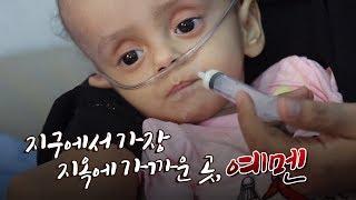 포격으로 인한 사상자와 콜레라 감염자로 가득한 곳. 분변에 오염된 물을 식수로 마셔야 하는 곳. 지구에서 가장 지옥에 가까운 곳, 바로 '예멘'이다.화면제공: 국제적십자위원회(ICRC)