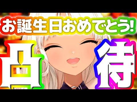 【#京子おたおめ】誕生日だ!21歳だ!初めての凸待ちだ!【にじさんじ/轟京子】