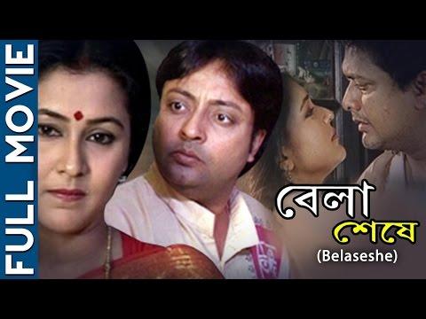 Belaseshe(2009)[HD] - Superhit Bengali Movie -Bodhisattwa Majumdar|Sanghamitra Banerjee| Manoj Mitra