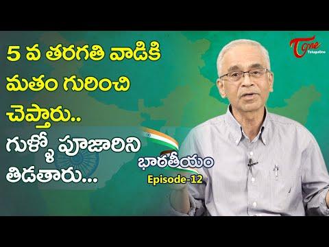 Bharateeyam | EX DGP K Aravinda Rao IPS | Epi #12 | 5వ తరగతి వాడికి మత�