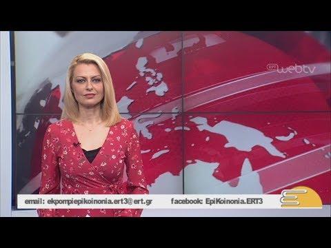 Τίτλοι Ειδήσεων ΕΡΤ3 10.00   28/05/2019   ΕΡΤ