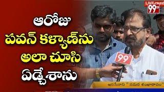 Video Madasu Gangadharam about Pawan Kalyan | Janasena Formation day | Rajahmundry | 99TV Telugu MP3, 3GP, MP4, WEBM, AVI, FLV Maret 2019