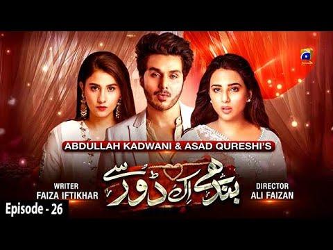 Bandhay Ek Dour Se - Ep 26 || English Subtitles || 22nd Oct 2020 - HAR PAL GEO