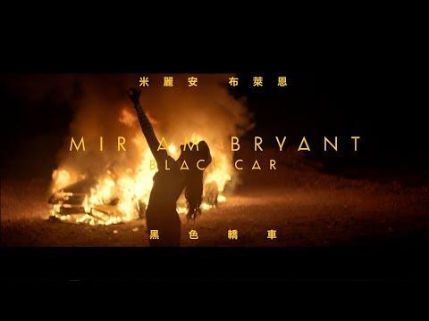 Miriam Bryant 米麗安 布萊恩 - Black Car 黑色轎車  (華納official HD 高畫質官方中字版)