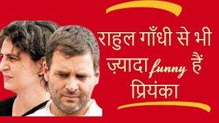 Video Priyanka Gandhi is funnier than Rahul Gandhi | AKTK MP3, 3GP, MP4, WEBM, AVI, FLV Maret 2019