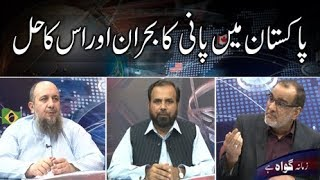 Video Episode 111: Water crisis in Pakistan and its solution. MP3, 3GP, MP4, WEBM, AVI, FLV April 2019