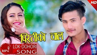Piratiko Chal - Purnakala BC & Dambar Lamichhane Magar