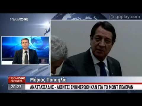 Αναστασιάδης και Ακιντζί ενημερώθηκαν για τις τεχνοκρατικές διαβουλεύσεις στο Μοντ Πελεράν