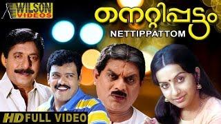 Video Nettipattam (1991)  Malayalam Full  Movie MP3, 3GP, MP4, WEBM, AVI, FLV Mei 2018