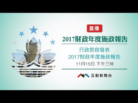 行政長官發表2017財政 年度施政報告