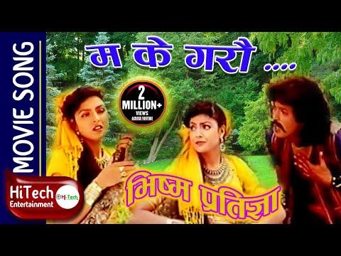(Ma Ke Garau Bhana Ke Garau | Nepali Movie Song | Bhishma Pratigya | Rajesh Hamal | Pooja Chand - Duration: 4 minutes, 26 seconds.)