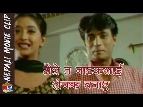 (मैले त नाटक लाई रोचक बनाए    Nepali Movie Clip    Nata Ragatko - Duration: 13 minutes.)