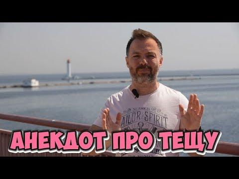 Ржачные одесские анекдоты Анекдоты про тещу (10.05.2018) - DomaVideo.Ru