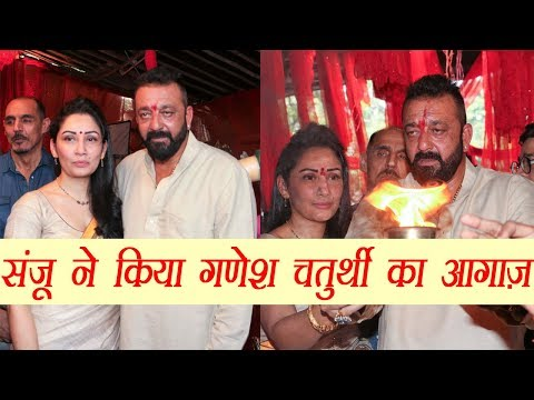 Ganesh Chaturthi: Sanjay Dutt and Manyatta Dutt doing Ganesh Aarti; Watch Video | Boldsky