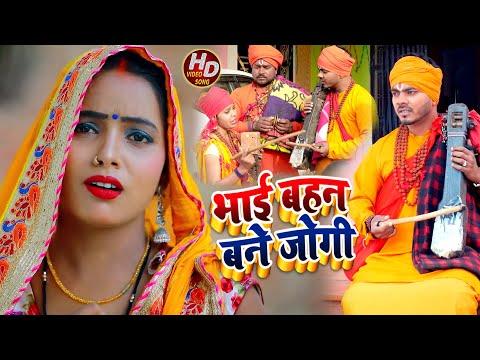 #Video - #धोबी गीत - भाई बहन बने जोगी - Jogi Bhajan Geet - Omkar Prince - Bhojpuri Dhobi Geet New