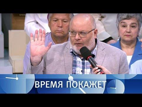 Диалог с Европой Время покажет. Выпуск от 17.07.2018 - DomaVideo.Ru