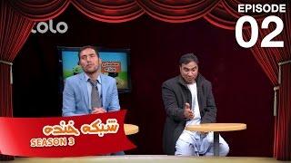 Shabake Khanda - Episode 54